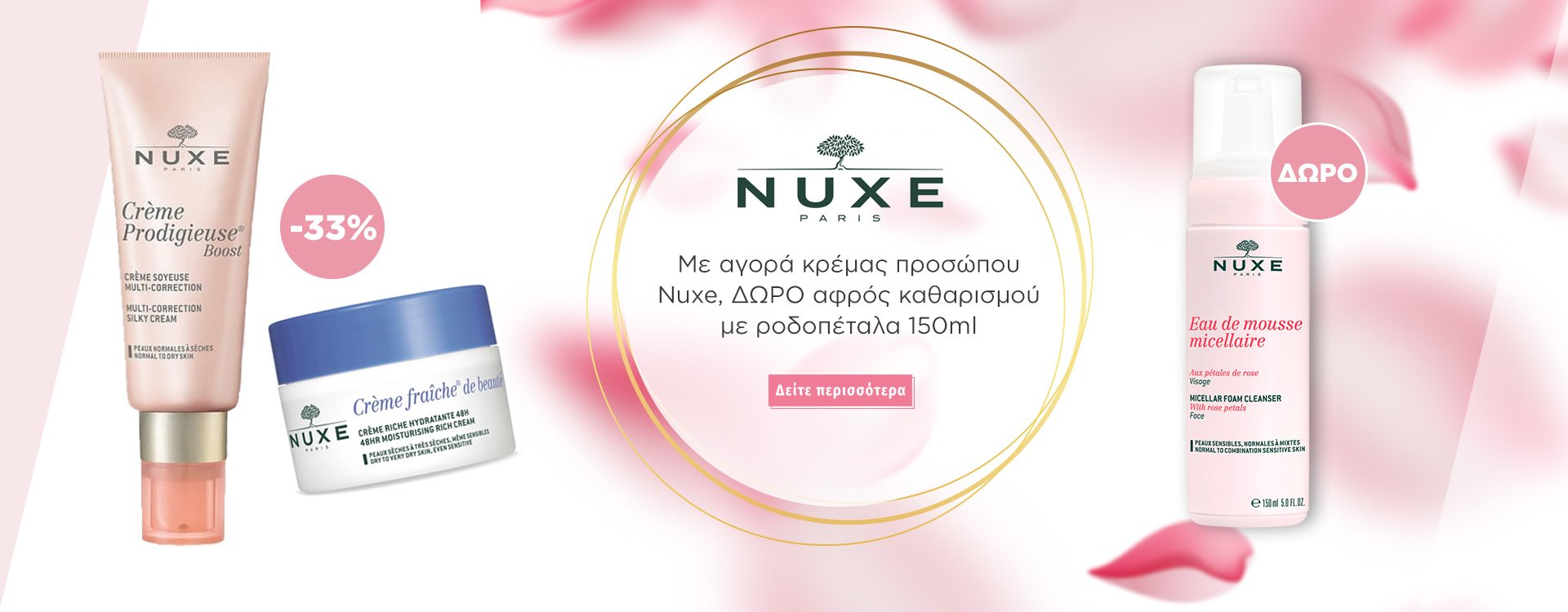 Nuxe+Δώρο Αφρος καθαρισμου