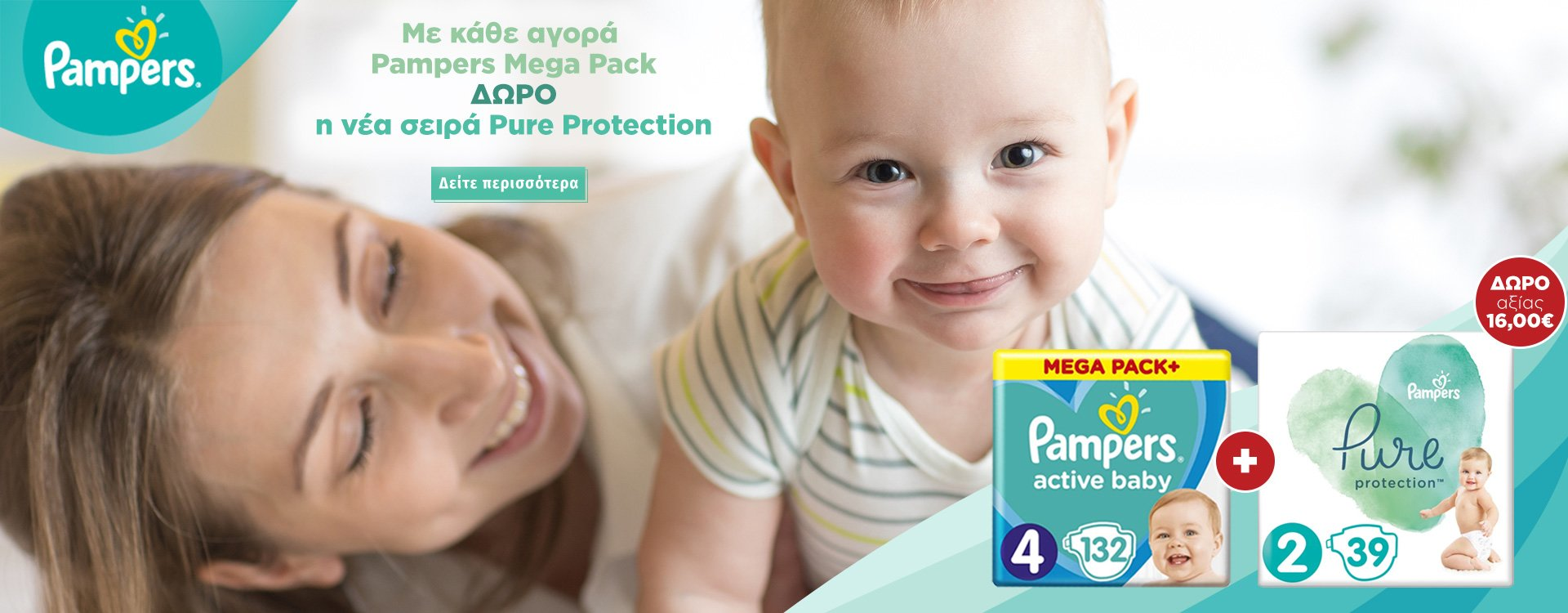 pampers mega pack & pure protection