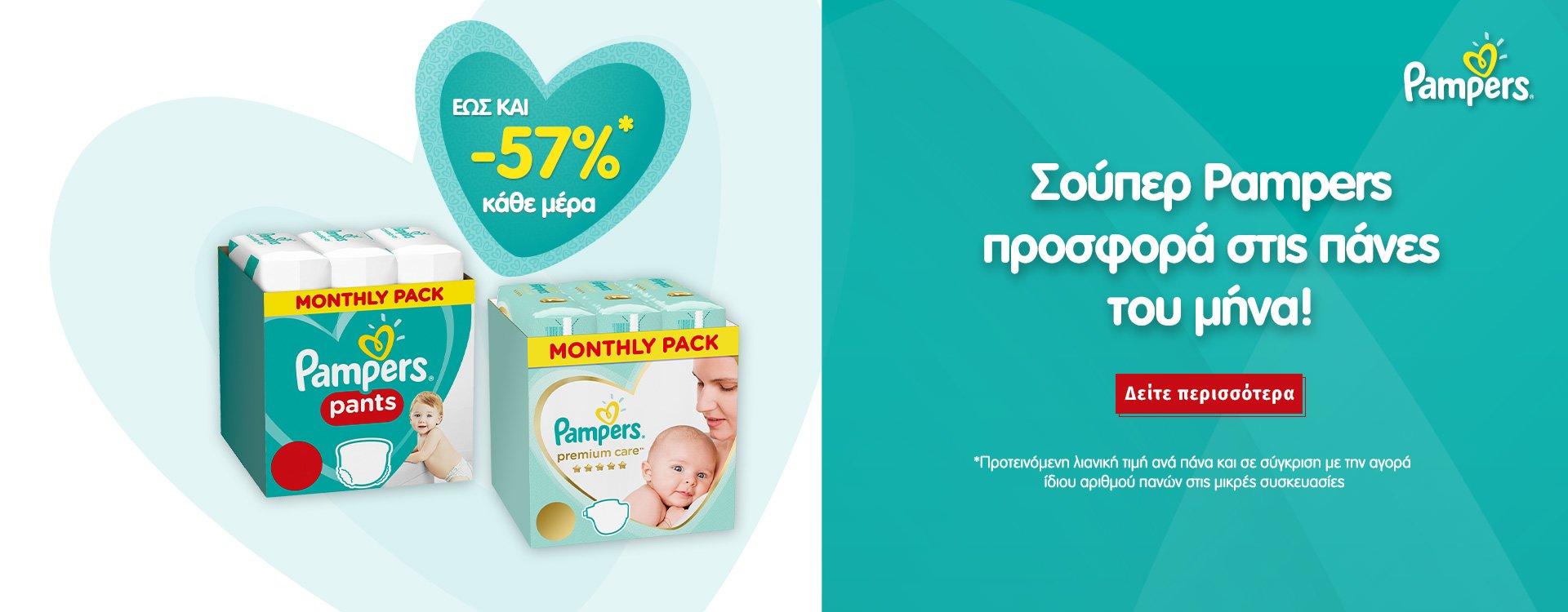 Pampers Montlhy Pack