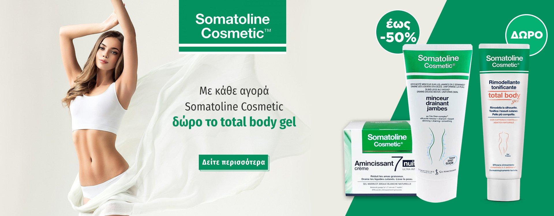 Somatoline+Δώρο