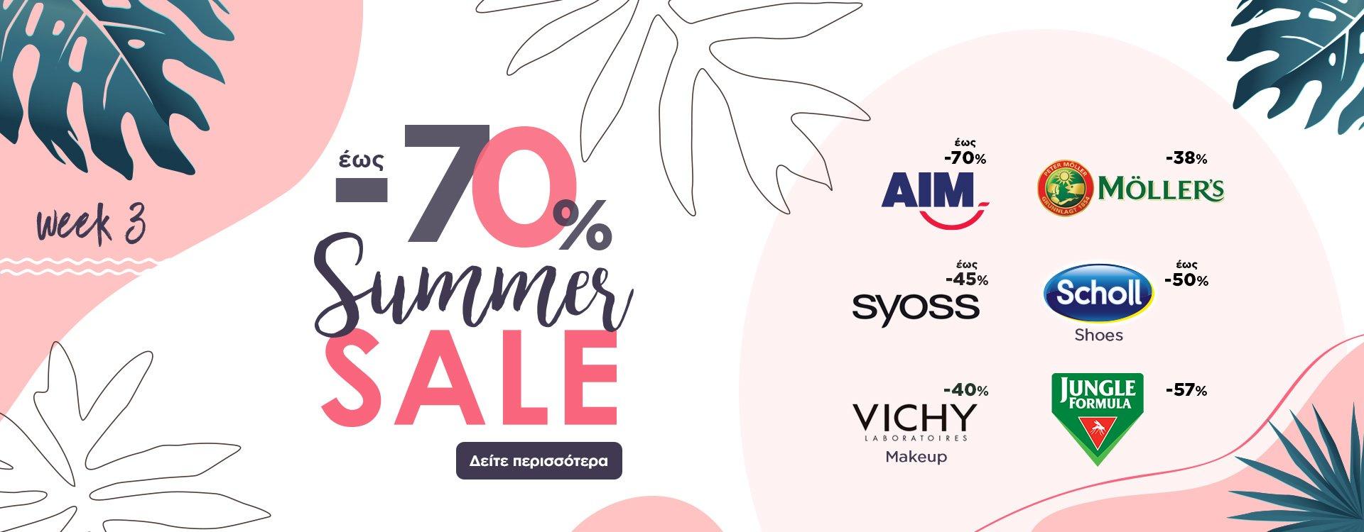 Summer Sales 12/7
