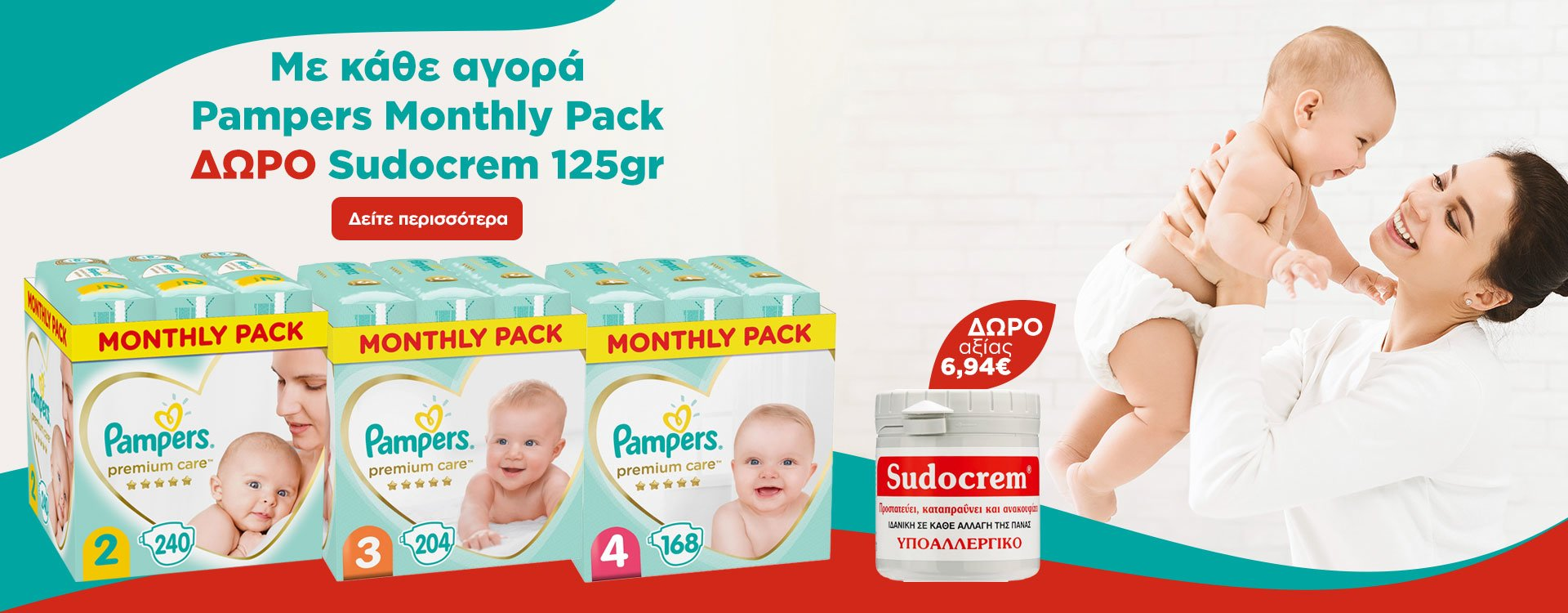 Pampers 19/10