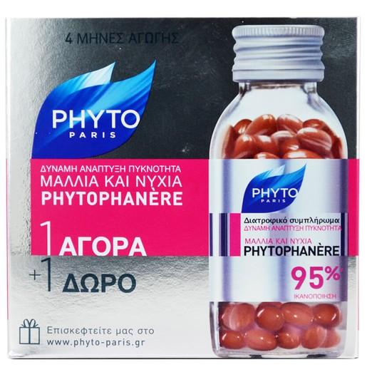 Phyto Phytophanere Πακέτο Προσφοράς 2 x120caps 1+1 Δώρο