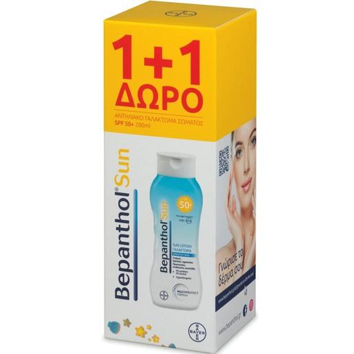 Bepanthol Promo Sun Lotion SPF50 Αντηλιακό Γαλάκτωμα Σώματος 1+1 Δώρο 2x200ml