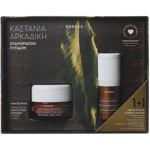 Korres Πακέτο Προσφοράς Καστανιά Αρκαδική Night Cream 40ml & Δώρο Eye Cream 15ml