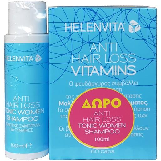 Helenvita Πακέτο Προσφοράς Anti Hair Loss Vitamins Συμπλήρωμα Διατροφής 60caps & Δώρο Anti Hair Loss Tonic Women Shampoo 100ml