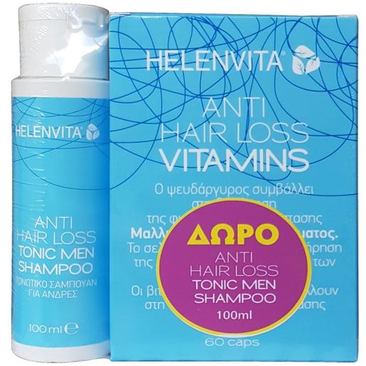 Helenvita Πακέτο Προσφοράς Anti Hair Loss Vitamins Συμπλήρωμα Διατροφής 60caps & Δώρο Anti Hair Loss Tonic Men Shampoo 100ml