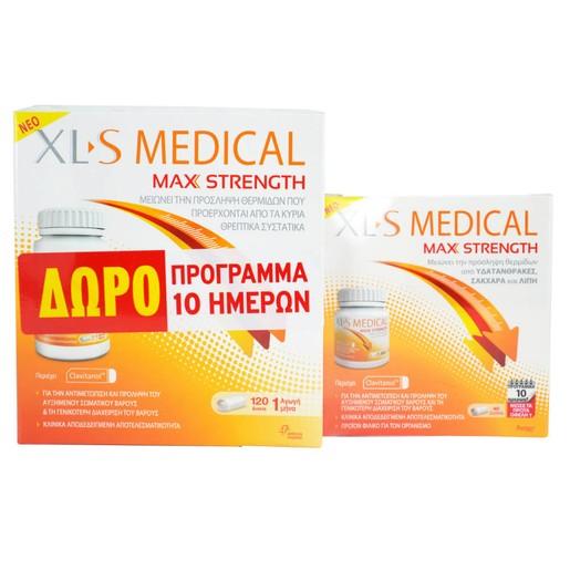 XLS Medical Max Strength 120 Caps & Δώρο 40 Caps