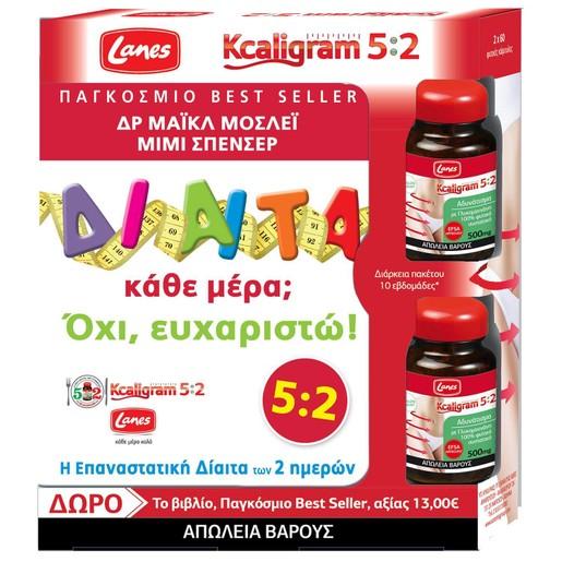 Lanes Kcaligram 5:2 500mg 60caps 2τμχ + Δώρο Βιβλίο Δίαιτας