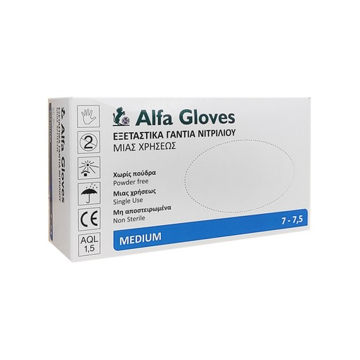 Alpha Gloves Blue Nitrile Examination Gloves Μπλε Εξεταστικά Γάντια Νιτριλίου Χωρίς Πούδρα 100 Τεμάχια