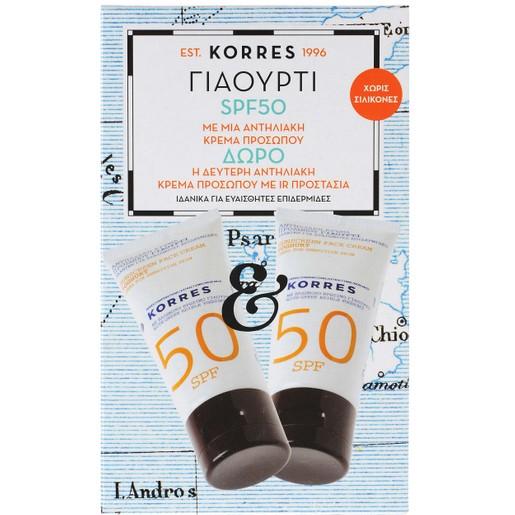 Korres Πακέτο Προσφοράς Sunscreen Face Cream Yogurt Spf50 1+1 ΔΩΡΟ 2x50ml