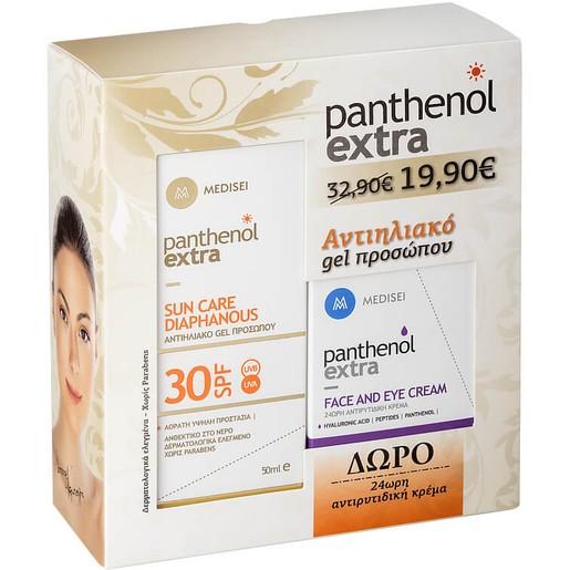 Medisei Panthenol Extra Πακέτο Προσφοράς Sun Diaphanous Spf30 50ml & Δώρο Face & Eye Cream 50ml