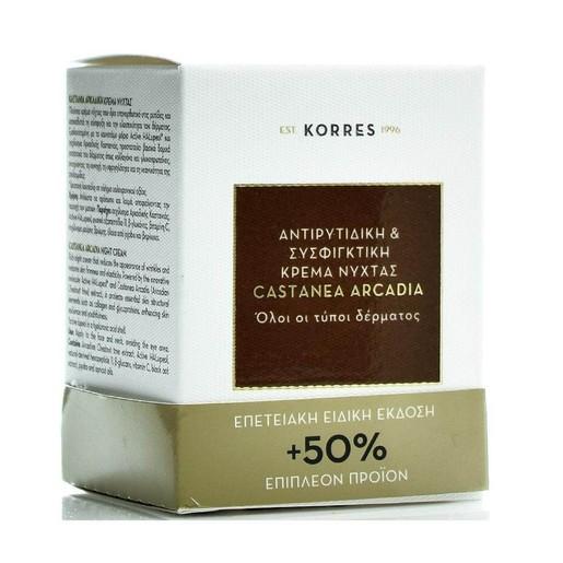 Korres Special Edition Καστανιά Αρκαδική Κρέμα Νύχτας +50% Επιπλέον Προιόν 60ml