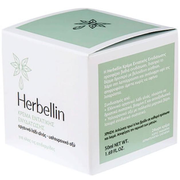 Herbellin Κρέµα Εντατικής Ενυδάτωσης με Οργανικό Λάδι Ελιάς &Υαλουρονικό Οξύ για Όλες τις Επιδερμίδες 50ml