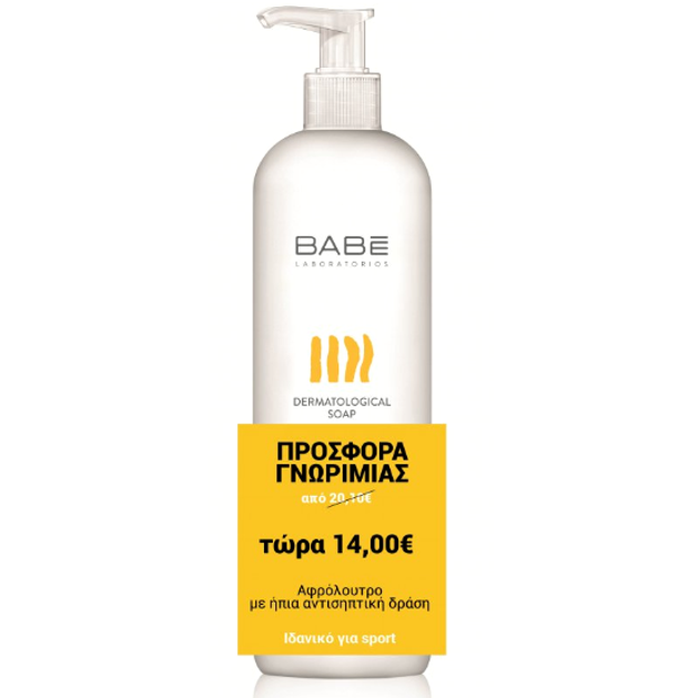 Babe Body Dermatological Soap 500ml