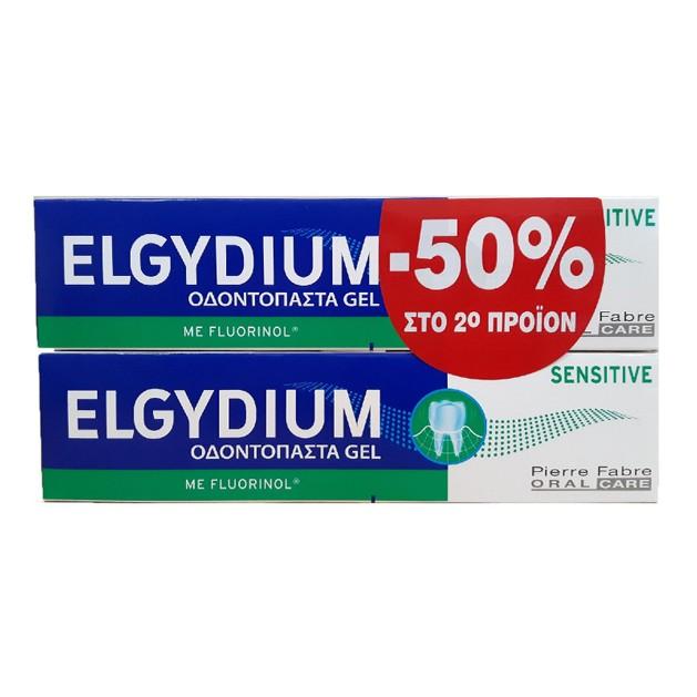 Elgydium Sensitive 2 X 75ml Promo Με Έκπτωση -50% Στο Δεύτερο Προϊόν