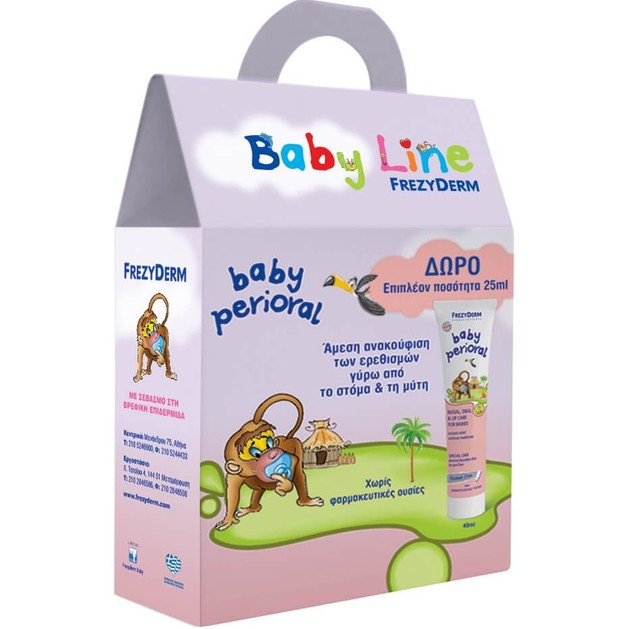 Frezyderm Πακέτο Προσφοράς Baby Perioral Cream Περιποίηση Ρινοστοματικής Περιοχής των Βρεφών 40ml & Δώρο Επιπλέον Ποσότητα 25ml