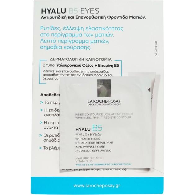 Δείγμα La Roche-Posay Hyalu B5 Anti Wrinkle Eye Cream Αντιρυτιδική Κρέμα Ματιών 1.5ml