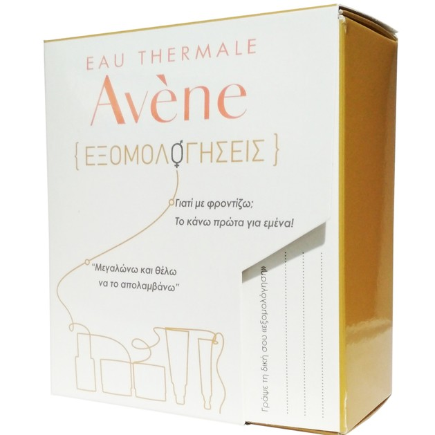Δώρο Avene Mini Box DermAbsolu