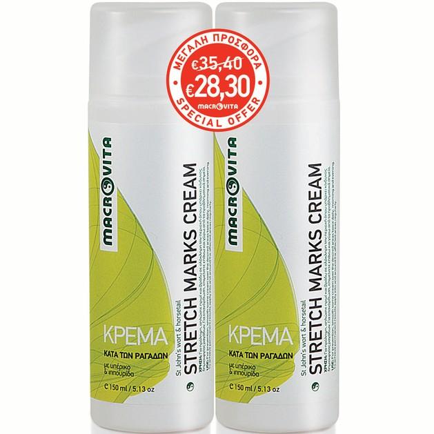 Macrovita Πακέτο Προσφοράς Stretch Marks Cream 1+1 Δώρο 2 x150ml