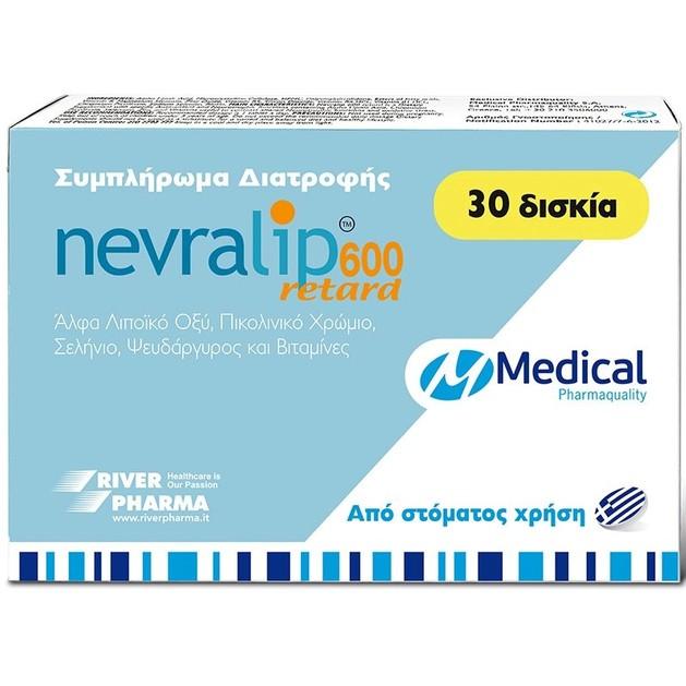 Medical PQ Nevralip 600 Retard Συμπλήρωμα Διατροφής με Ισχυρές Αντιοξειδωτικές & Νευροτροφικές Ιδιότητες 30tabs