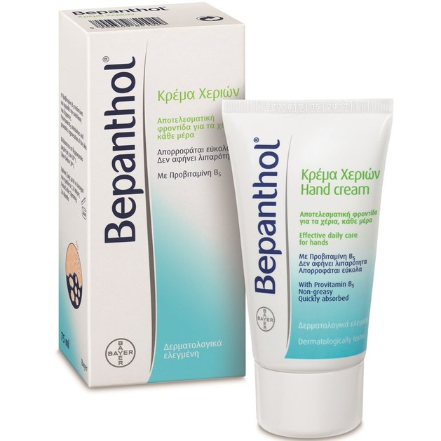 Bepanthol Hand Cream 75 ml