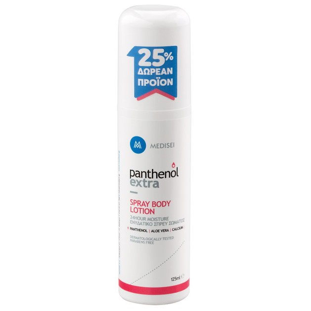 Medisei Panthenol Extra Spray Body Lotion Ενυδατικό Spray Σώματος 125ml