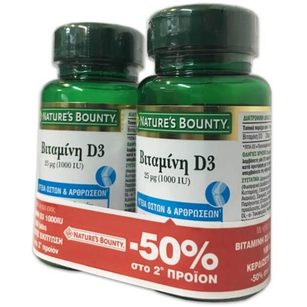 Nature\'s Bounty Πακέτο Προσφοράς Βιταμίνη D3 Συμπλήρωμα Διατροφής για Υποστήριξη Οστών & Ανοσοποιητικού Συστήματος 2x100 tabs