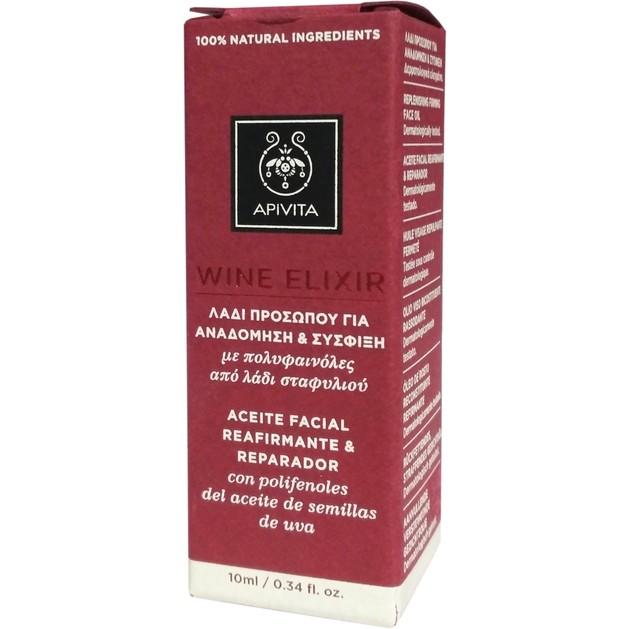 Δώρο Apivita Wine Elixir Replenishing Firming Face Oil Λάδι Προσώπου για Αναδόμηση & Σύσφιξη 10ml