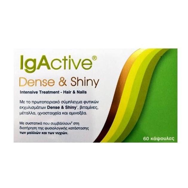 IgActive Dense & Shiny Συμβαλλει στη Διατήρηση της Φυσιολογικής Κατάστασης των Μαλλιών και Νυχιών 60caps