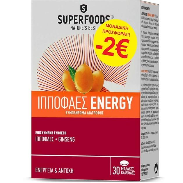 Superfoods Hippophaes Energy Συμπλήρωμα Διατροφής με Ιπποφαές για Ενέργεια, Σωματική Αντοχή & Πνευματική Τόνωση 30Caps Promo -2€