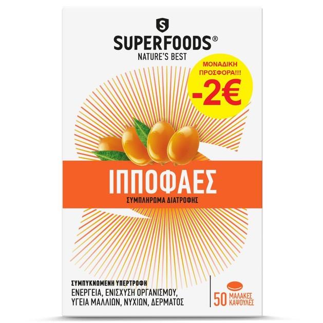 Superfoods Ιπποφαές Συμπλήρωμα Διατροφής για Ενίσχυση του Οργανισμού, Ενέργεια, Υγεία Μαλλιών,Νυχιών,Δέρματος 50 Caps Promo -2€
