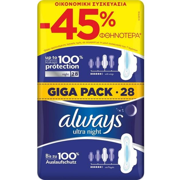 Always Πακέτο Προσφοράς Ultra Night Giga Pack Σερβιέτες 28 Τεμάχια