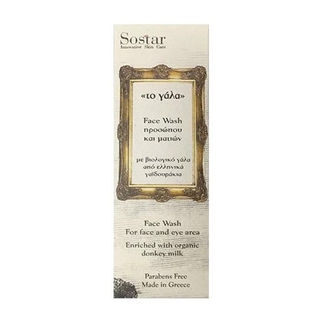 Sostar Το Γάλα Αφρώδες Τζελ Καθαρισμού Προσώπου & Ματιών 150ml