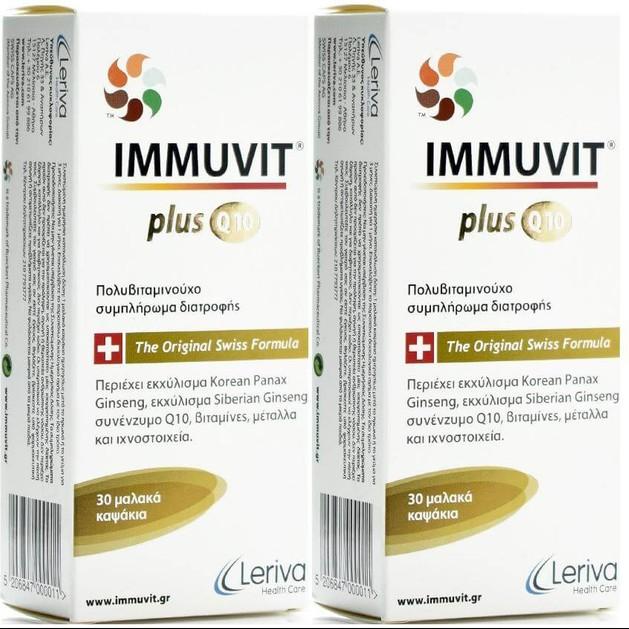Immuvit Πακέτο Q10 Plus Συμπλήρωμα Διατροφής 1+1 2x30 Softgels