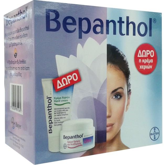 Bepanthol Πακέτο Προσφοράς Αντιγηραντική Προσώπου Ultra 50ml + ΔΩΡΟ Bepanthol Hand Cream 75ml
