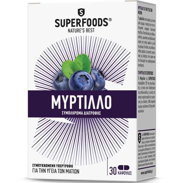 Superfoods Μύρτιλλο Συμπλήρωμα Διατροφής για την Ενίσχυση των Ματιών 50caps