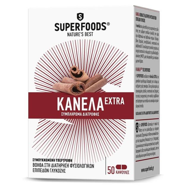 Κανέλα Extra 50 Κάψουλες - Superfoods