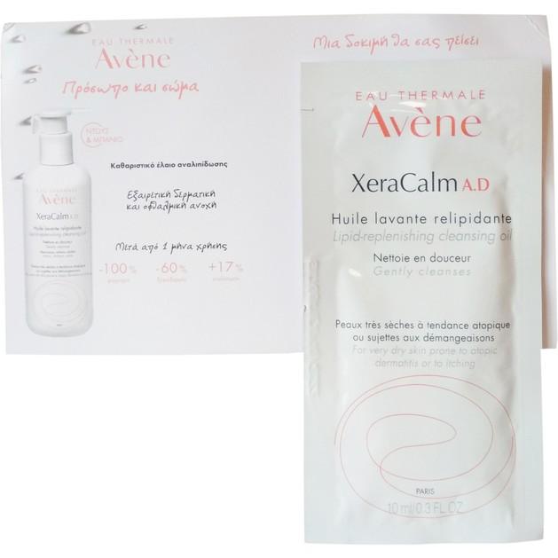 Δείγμα Avene Xeracalm AD Huile Lavante Relipidante Λάδι Καθαρισμού για Αναπλήρωση των Λιπιδίων 10ml
