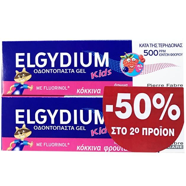 Elgydium KidsΟδοντόπαστα 500 PMM Κατά της Τερηδόνας με ΓεύσηΚόκκινων Φρούτων50ml Promo -50% στο 2οΠροϊόν