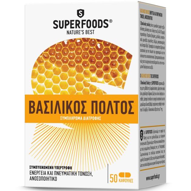 SuperfoodsΒασιλικός Πολτός 50 Κάψουλες