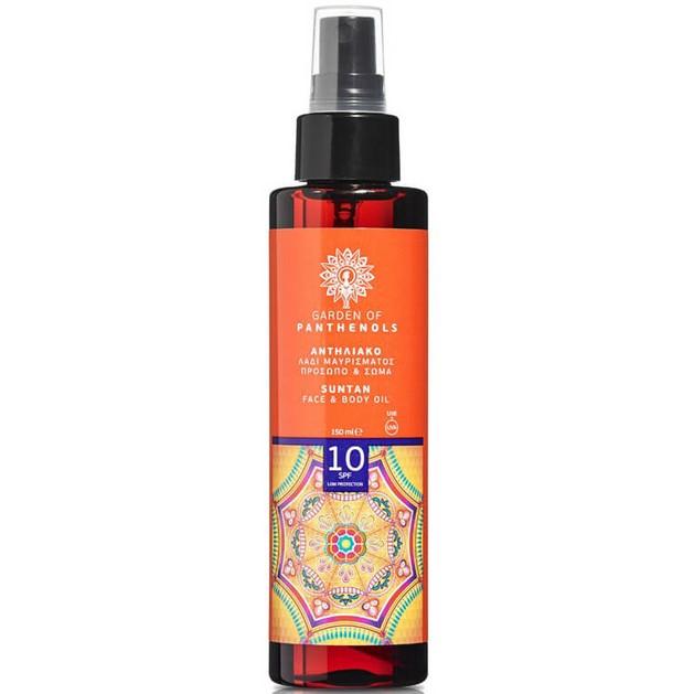 Garden of Panthenols Suntan Face & Body Oil Spf10 Αντηλιακό Λάδι Μαυρίσματος Πρόσωπου & Σώματος 150ml