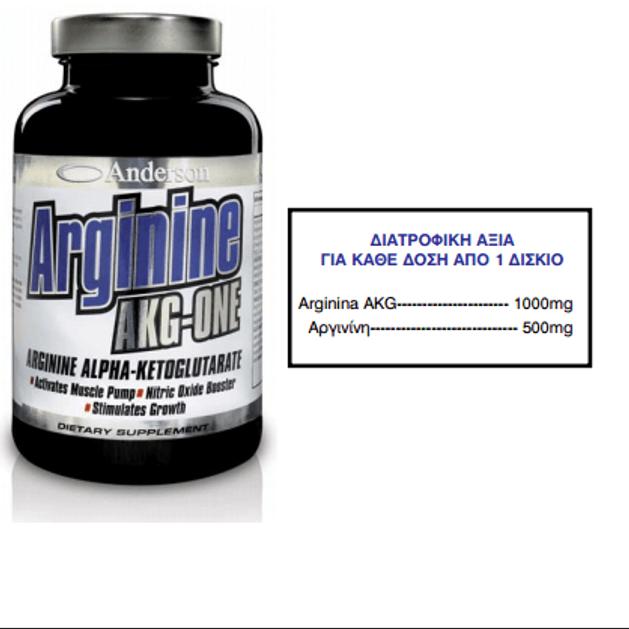 Anderson Arginine Akg-One Τονώνει Την Παραγωγή Του Μονοξειδίου Του Αζώτου 100tabs