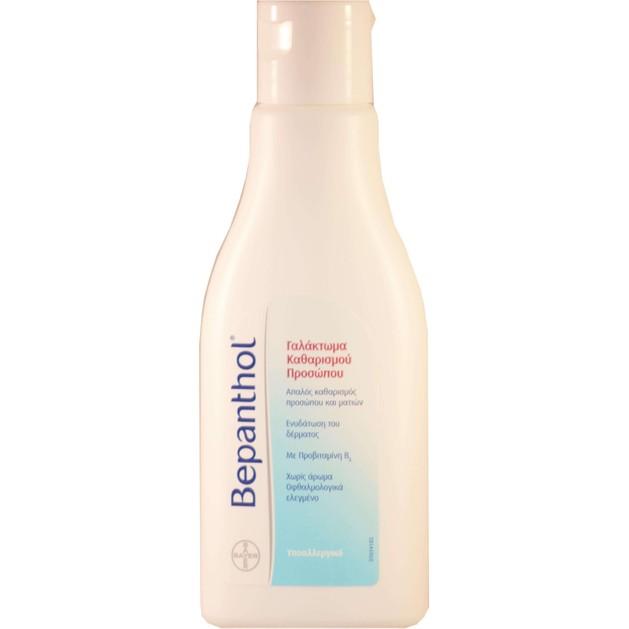 Δώρο Bepanthol Γαλάκτωμα Καθαρισμού Προσώπου Ματιών 100ml