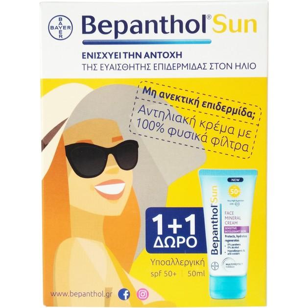 Bepanthol Πακέτο Προσφοράς Sun Spf50+ Αντηλιακή Κρέμα Προσώπου με Φυσικά Φίλτρα για το Ευαίσθητο, μη Ανεκτικό Δέρμα 2x50ml
