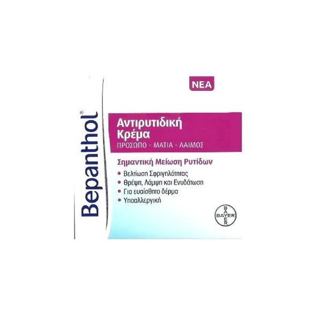 Δείγμα Bepanthol Αντιρυτιδική Κρέμα Μειώνει Σημαντικά τις Ρυτίδες σε Πρόσωπο, Λαιμό, Ντεκολτέ 1.5ml
