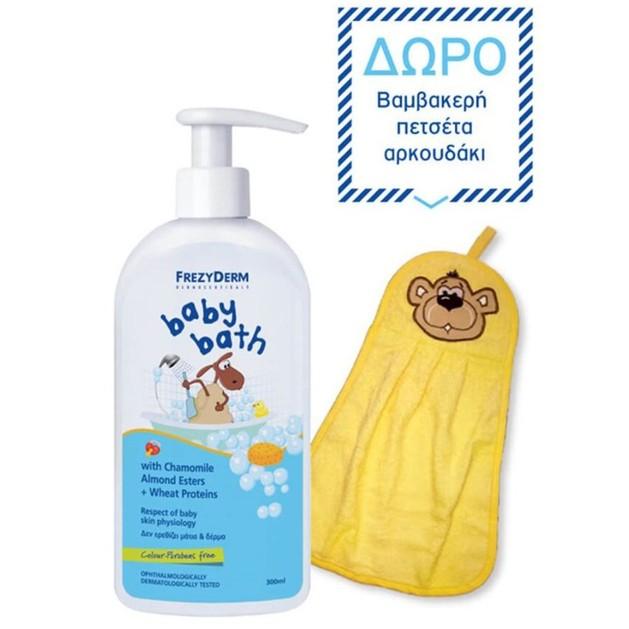 Frezyderm Πακέτο Προσφοράς Baby Bath Βρεφικό Αφρόλουτρο 300ml & Δώρο Πετσέτα Αρκουδάκι