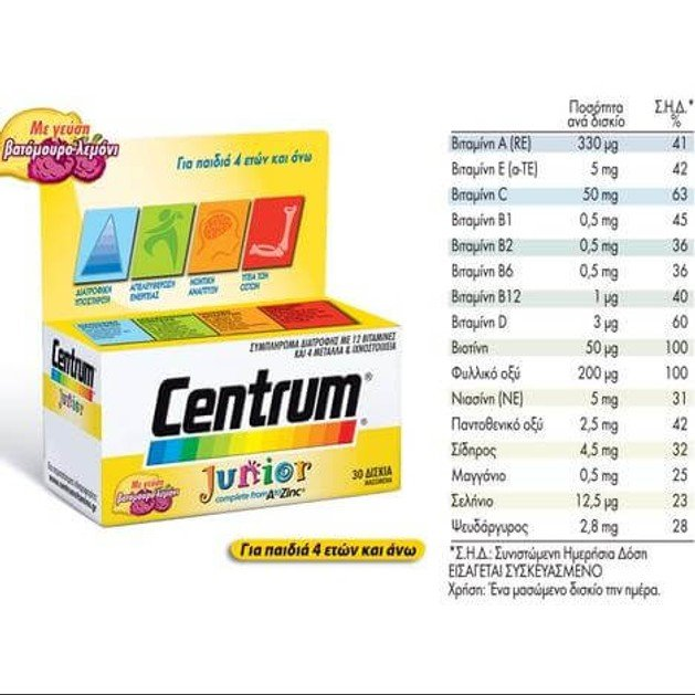 Centrum Junior A to Zinc 30Chew.Tabs