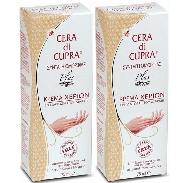 Cera Di Cupra Πακέτο Προσφοράς Κρέμα Χεριών για Ενυδάτωση & Θρέψη 2x75ml 1+1 Δώρο