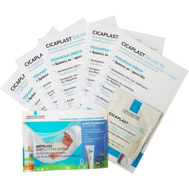 Δώρο La Roche-Posay Kit Cicaplast Baume B5 Κρέμα Βάλσαμο με Αναπλαστική & Καταπραϋντική Δράση 5x2ml
